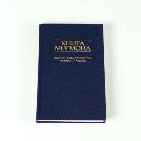 The Book of Mormon in Ukrainian